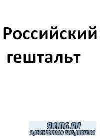 Российский гештальт. Выпуски 1-5