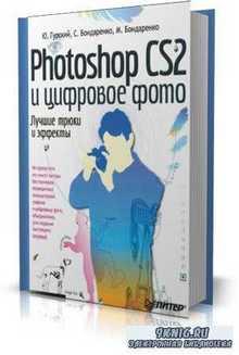 Ю. Гурский и др. - Photoshop CS2 и цифровое фото. Лучшие трюки и эффекты