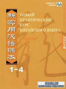 Лю Сюнь, Чжан Кай и др. - Новый практический курс китайского языка. Части 1,2,3,4