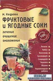 М. Кедрова - Фруктовые и ягодные соки. Лечение, очищение, омоложение