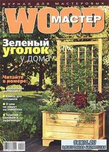 Wood Мастер №4 (июль-август 2011)