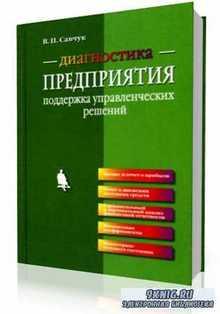 В.П. Савчук - Диагностика предприятия: поддержка управленческих решений