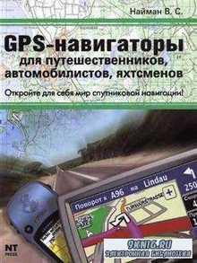 В.С. Найман. GPS-навигаторы для путешественников, автомобилистов, яхтсменов (2008) PDF, DjVu