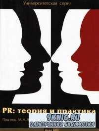 PR: теория и практика
