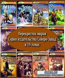 Перекресток миров. Серия в 19 томах (1998 – 2001) FB2