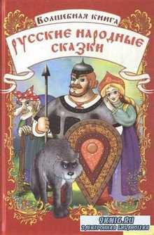 Волшебная книга. Русские народные сказки