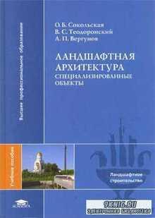 О.Б. Сокольская и др. - Ландшафтная архитектура: специализированные объекты