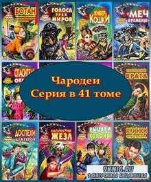Чародеи. Серия в 41 томе (1999 – 2001) FB2