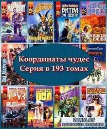 Координаты чудес. Серия в 193 томах (1993 – 2006) FB2