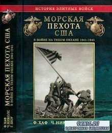Морская пехота США в войне на Тихом океане 1941-1945