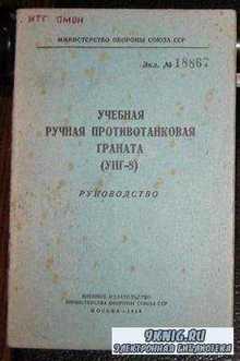 Учебная ручная противотанковая граната (УПГ-8). Руководство