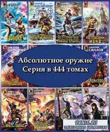 Абсолютное оружие. Серия в 444 томах (1996 – 2011) FB2
