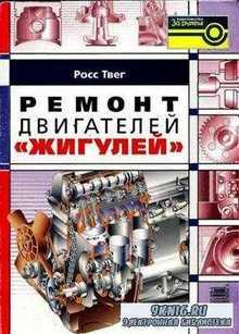 Росс Твег. Ремонт двигателей Жигулей (2008) PDF, DjVu