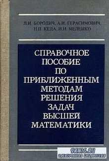 Справочное пособие по приближенным методам решения задач высшей математики