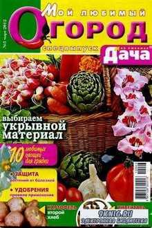 Спецвыпуск журнала Моя любимая дача № 3 2012 Мой любимый огород