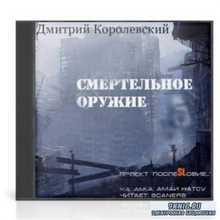 Королевский Дмитрий - Смертельное оружие (Аудиокнига)