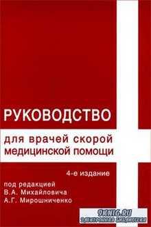 В.А. Михайлович, А.Г. Мирошниченко - Руководство для врачей скорой медицинс ...