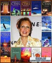 Даниела Стил. Сборник произведений в 62 книгах (1980 – 2007) FB2, RTF