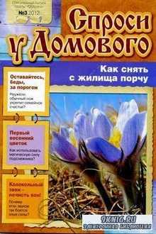 Спецвыпуск газеты Обереги Спроси у домового № 3 2012