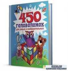 450 головоломок для умных и сообразительных (Юлия Блоха/2011)