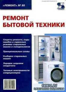 Ремонт бытовой техники (2005) PDF, DjVu