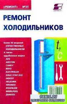 Ремонт холодильников (2000) PDF, DjVu
