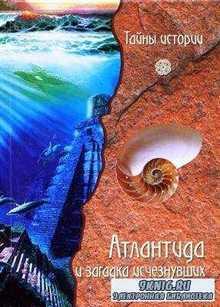 Валерио Дзеккини. Атлантида и загадка исчезнувших континентов (2008) PDF