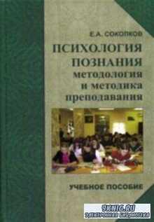 Психология познания: методология и методика познания