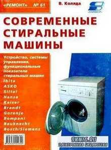 Современные стиральные машины, книга 3 (2002) PDF, DjVu