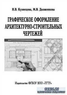 Графическое оформление архитектурно-строительных чертежей