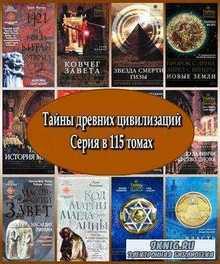 Тайны древних цивилизаций. Серия в 115 томах (2002 – 2010) FB2, DjVu, PDF,  ...