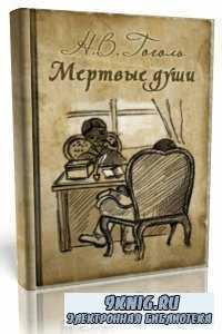 Н.В. Гоголь - Мертвые души (Аудиокнига)