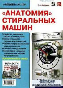 Анатомия стиральных машин (2008) PDF, DjVu