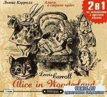 Льюис Кэрролл – Alice in Wonderland. Алиса в Стране чудес (Аудиокнига)