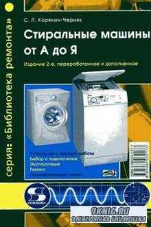 С. Л. Корякин-Черняк. Стиральные машины от А до Я (2005) PDF