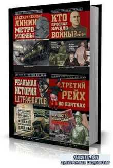 Черные страницы истории. Книжная серия в 6 книгах