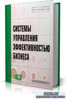 Н.М. Абдикеев, О.В. Китова  - Системы управления эффективностью бизнеса (+C ...