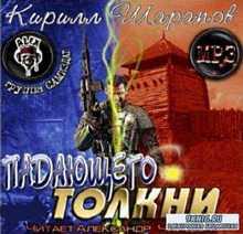 Шарапов Кирилл - Падающего толкни (Аудиокнига)