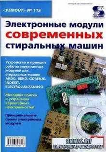 Электронные модули современных стиральных машин (2010) PDF
