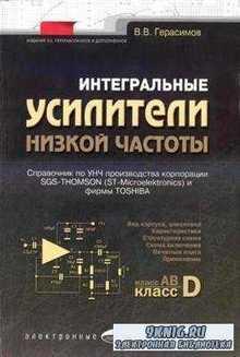 В.В. Герасимов. Интегральные усилители низкой частоты (2003) PDF, DjVu