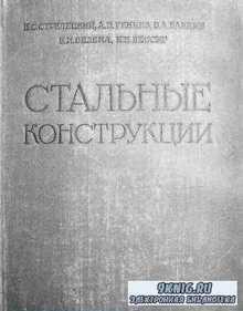 Стрелецкий Н.С. - Стальные конструкции
