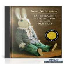 ДиКамилло Кейт - Удивительное путешествие кролика Эдварда (Аудиокнига)