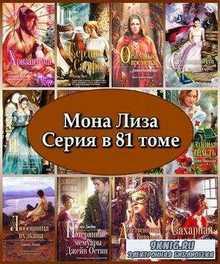 Мона Лиза. Серия в 81 томе (2006 – 2010) FB2