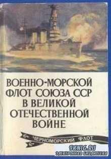 Черноморский Флот в годы Великой Отечественной Войны. Выпуск 6