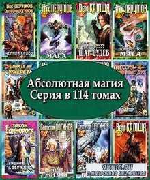 Абсолютная магия. Серия в 114 томах (1996 – 2011) FB2