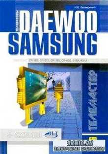И.Б. Безверхний. Телевизоры Daewoo и Samsung (2003) PDF, DjVu