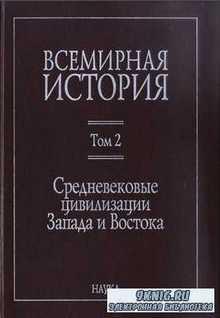 Всемирная история. В 6 томах. Том 2. Средневековые цивилизации Запада и Вос ...