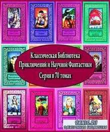 Классическая Библиотека Приключений и Научной Фантастики. Серия в 70 томах  ...