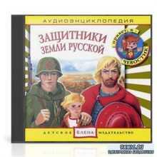 Елена Качур  - Аудиоэнциклопедия для детей . Защитники Земли Русской (Аудиокнига)