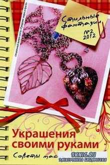 Спецвыпуск газеты Рукоделие модно и просто № 2 2012 Стильные фантазии